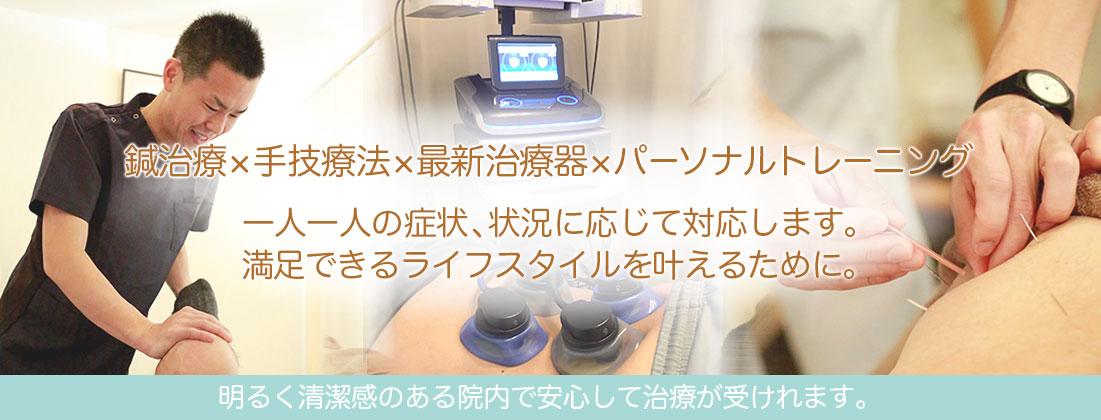 鍼治療×手技療法×最新治療器×パーソナルトレーニング